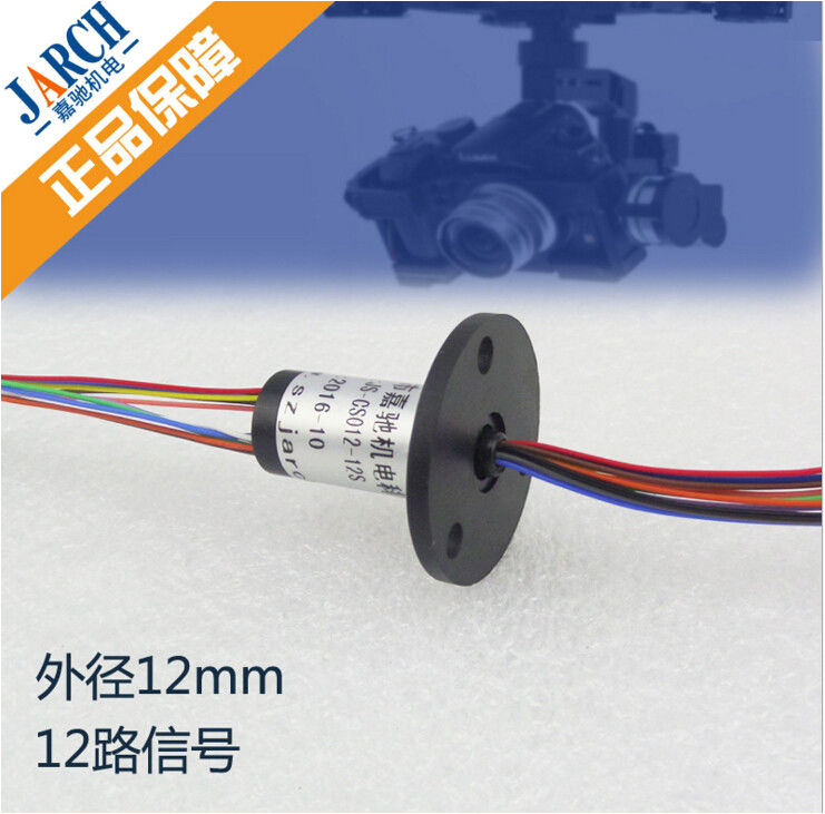 pl20502850 6 wires capsule slip ring od 22mm lower electrical noise for cctv camera jpg
