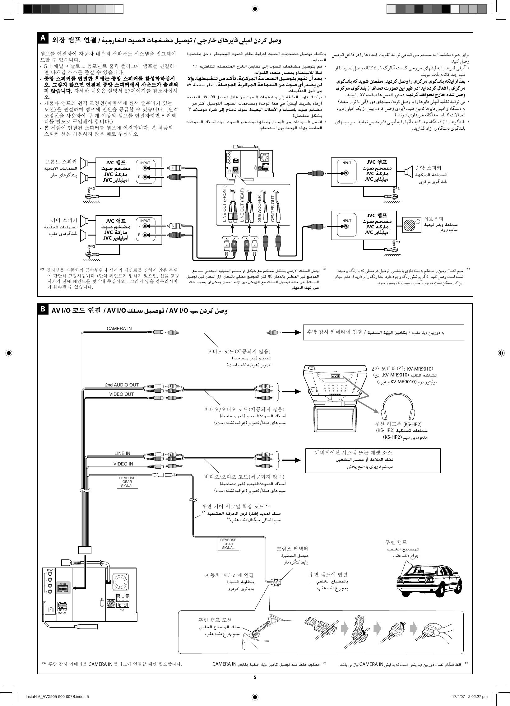 jvc avx 900 wiring diagram 1 wiring diagram source png
