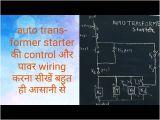 Autotransformer Wiring Diagram Videos Matching Drawing the Schematic Diagram Of Autotransformer