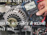 Tractor Dynamo Wiring Diagram How to Test A Car Alternator A A A A A A A A A A A A A A A A A A A A A A A A A A A A A A A Car Repair Hindi